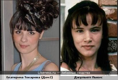 Екатерина Токарева из Дома 2 похожа на актрису Джульетт Льюис