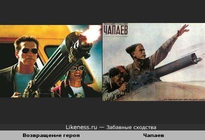 Возвращение героя и Чапаев