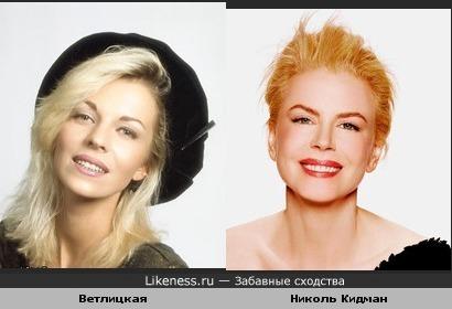 Ветлицкая похожа на Николь Кидман