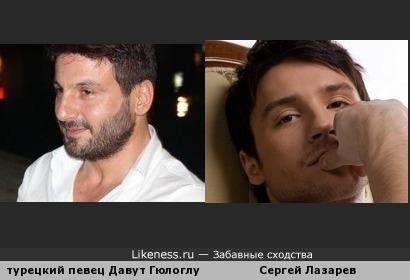 Сергей Лазарев похож на Давута Гюлоглу