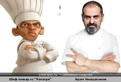 """Шеф-повар из """"Рататуя"""" похож на Арама Мнацаканова"""