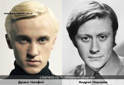 Драко Малфой похож на Андрея Миронова