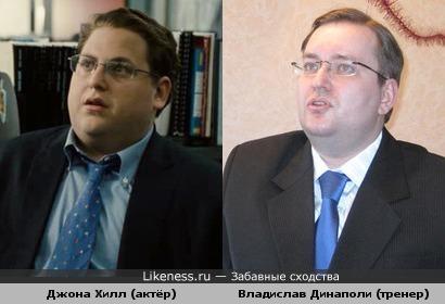 Джона Хилл похож на Владислава Динаполи