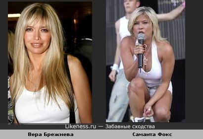 Вера Брежнева и Саманта Фокс (сейчас) похожи
