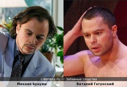 Михаил Кукуюк напомнил Виталия Гогунского