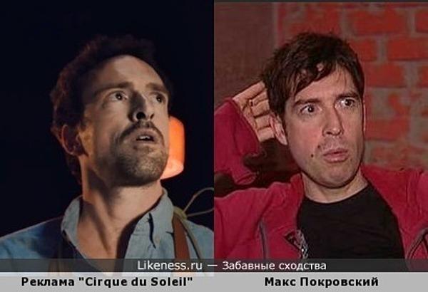 """Актер из рекламы """"Cirque du Soleil"""