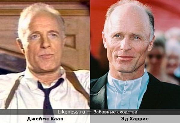 Джеймс Каан и Эд Харрис
