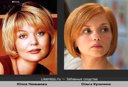 Юлия Меньшова схожа с Ольгой Кузьминой