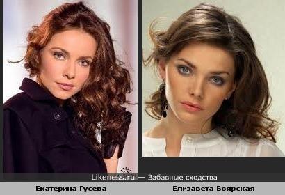 Гусева и Боярская