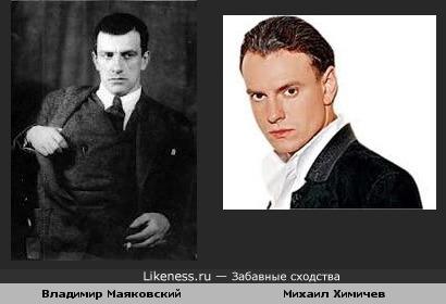 Маяковский и Химичев