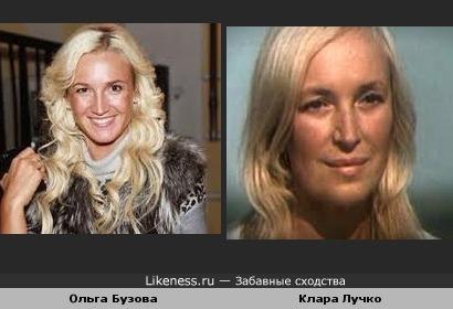 Ольга Бузова похожа на молодую Клару Лучко