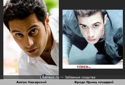 Антон Макарский и Фреди Принц младший