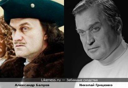 Александр Балуев и Николай Гриценко