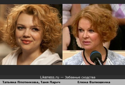 Елена Валюшкина и Таня Ларич похожи как мама и дочка