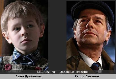 Юный актер Саша Дробитько и Игорь Ливанов (фото1)