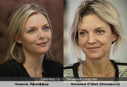 Мишель Пфайффер и Хелависа - похожи образ и черты лица