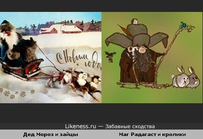 """На советской открытке (1986) Дед Мороз ездит на упряжке зайцев, а Радагаст из фильма """"Хоббит"""" - на кроликах."""
