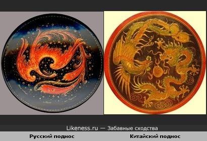 Ну чем мы не китайцы? На фото - русский поднос с жар-птицей и китайский с драконом и фениксом