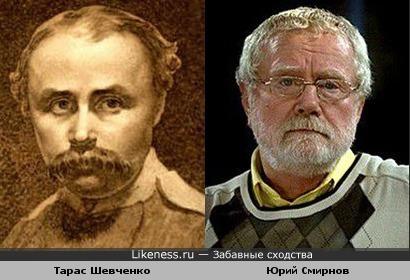 Портрет Тараса Шевченко и Юрий Смирнов