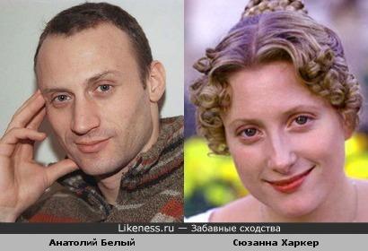 Анатолий Белый и Сюзанна Харкер