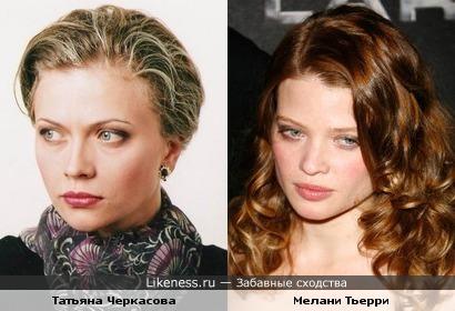Татьяна Черкасова и Мелани Тьерри (версия 2)