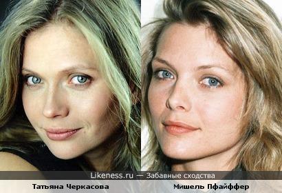 Татьяна Черкасова и Мишель Пфайффер (версия 2)