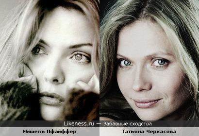 Мишель Пфайффер и Татьяна Черкасова (версия 4)