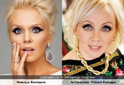 Экстрасент Илона Калдре и певица Валерия (фото 1)