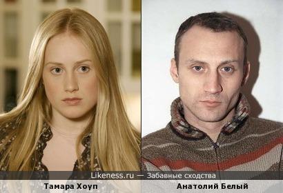 Тамара Хоуп и Анатолий Белый