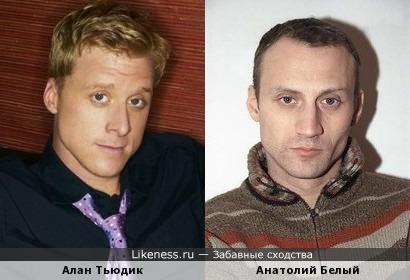 Алан Тьюдик и Анатолий Белый