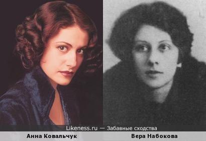 Анна Ковальчук и Вера Набокова (фото 1)