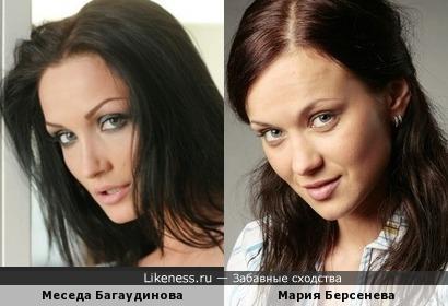 Меседа Багаудинова и Мария Берсенева