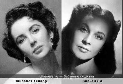 Элизабет Тейлор и Вивьен Ли (версия 2)