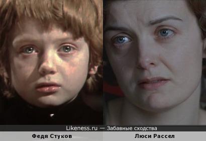 Федя Стуков и Люси Рассел
