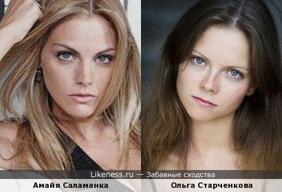 Ольга Старченкова и Амайя Саламанка