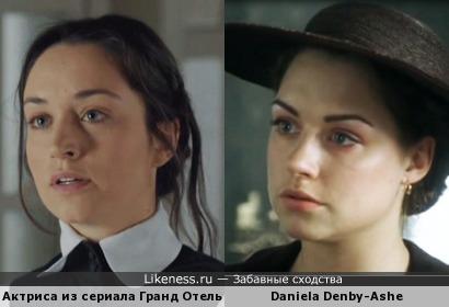 """Актриса из сериала """"Гранд Отель"""" и Даниэла Денби-Эш"""