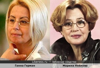 Зам.Главы администрации Президента Украины Ганна Герман и актриса Марина Неёлова
