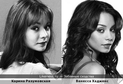 Карина Разумовская и Ванесса Хадженс