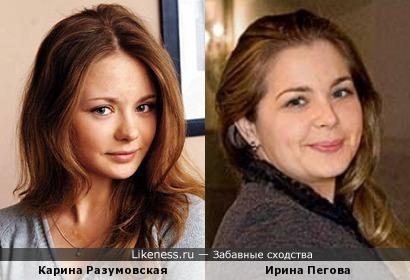 Карина Разумовская и Ирина Пегова