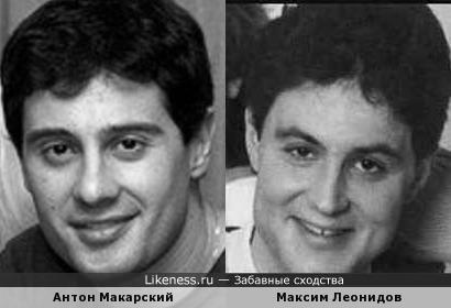 Антон Макарский и Максим Леонидов