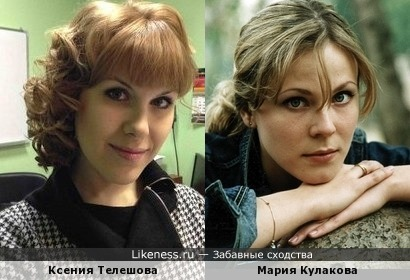 Телеведущая Ксения Телешова и актриса Мария Кулакова