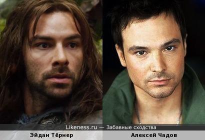 Эйдан Тёрнер и Алексей Чадов