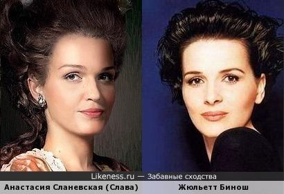 Анастасия Сланевская (Слава) и Жюльетт Бинош