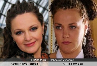Ксения Кузнецова и Анна Уколова
