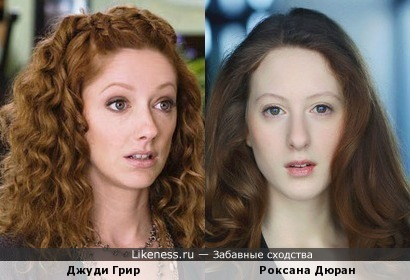 Роксана Дюран и Джуди Грир