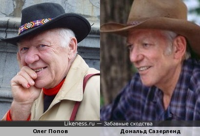 Олег Попов и Дональд Сазерленд