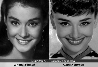 Диана Бейкер и Одри Хепберн
