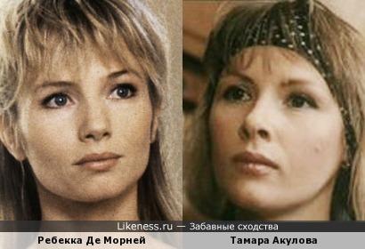 Ребекка Де Морней и Тамара Акулова