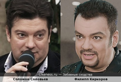 Астропсихолог Соломон (Сергей) Соловьев и Филипп Киркоров