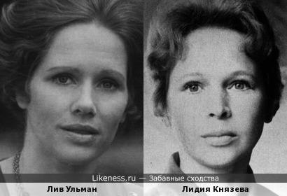 Норвежская актриса Лив Ульман и советская актриса Лидия Князева